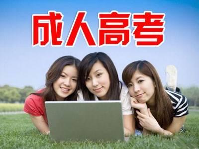 2017年河北省成人高考招生院校名单