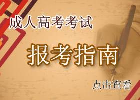 2017年河北省成人高考重要提示