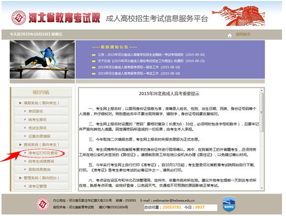 2017年河北省成人高考准考证打印操作说明