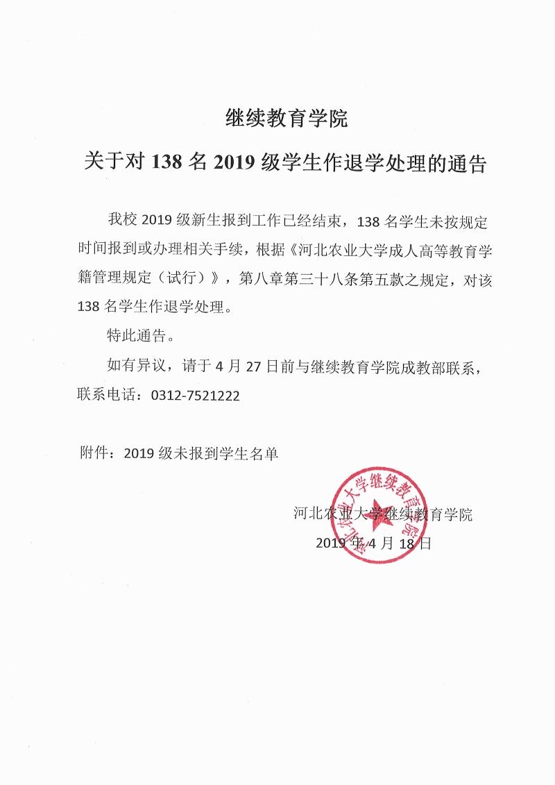 河北农业大学成人教育学院关于对138名2019级学生作退学处理的通告