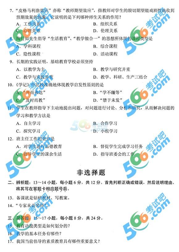2014年河北省成考专升本《教育理论》试题及答案