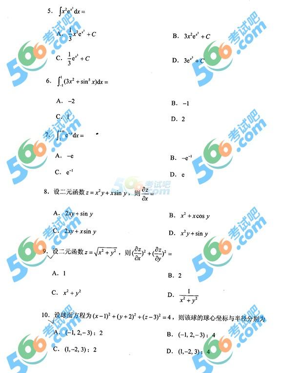 2014年河北省成考专升本《高数一》试题及答案