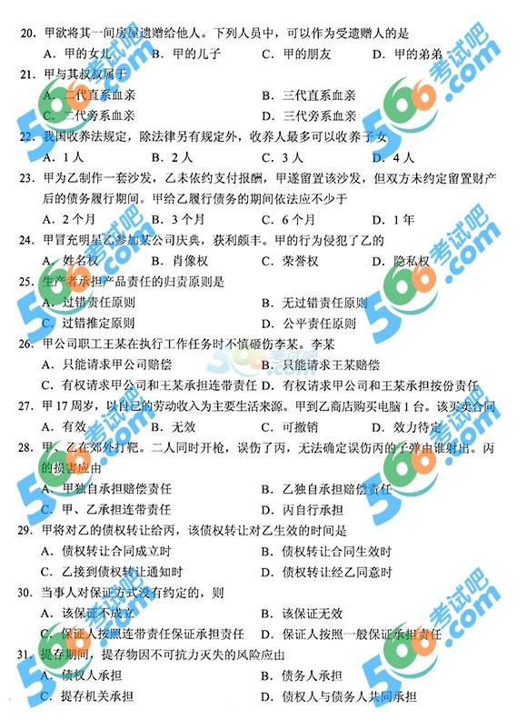 2014年河北省成考专升本《民法》试题及答案
