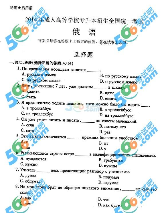 2014成考专升本《俄语》真题及答案