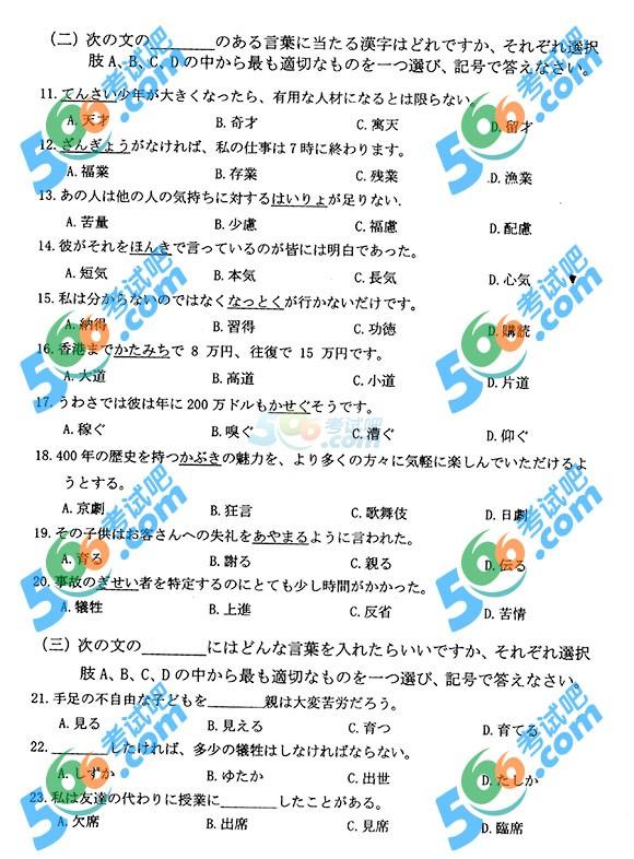 2014年河北省成考专升本《日语》试题及答案